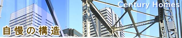 マンション アパート 建設 経営 土地活用 重量鉄骨